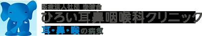 医療法人社団 泰晴会 ひろい耳鼻咽喉科クリニック 耳・鼻・喉の病気 -日比谷線・東武伊勢崎線 梅島駅 徒歩2分-